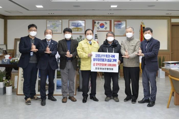 3 포천시 귀농인협의회, 코로나19 극복 불우이웃돕기 성금 기탁.jpg