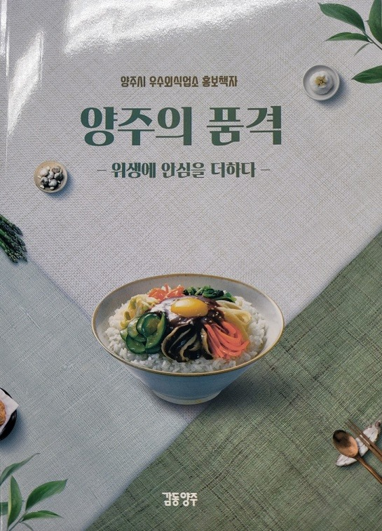 양주의품격(홍보책자).jpg