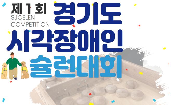 2021년 제1회 경기도 시각장애인 슐런대회 개최