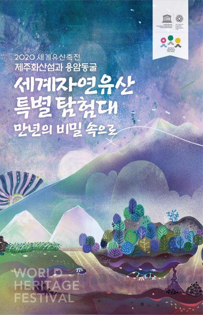 「2020 세계유산축전-제주 화산섬과 용암동굴」4일 개막