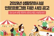 [문화체육관광부]우리 동네 생활 밀착형 인문프로그램 지원