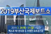 2019년 3월 28(목)~ 31(일)까지 부산 벡스코에서 부산국제보트쇼 개최
