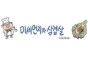 [웹툰] 미세먼지와 삼겹살