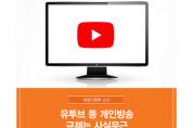 [여성가족부] 유투브 등 개인방송 규제는 사실무근