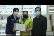 2021년 장애인가정을 위한 코로나 극복 나눔 행사/양주시 지체장애인협회(복지TV경기방송)