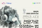 양주시, 2021년 경기도 문화의 날 기념'장항준 영화감독과의 만남' 운영