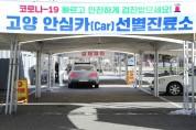 '고양 안심카(car)'로 적극행정 유공 최고상 수여