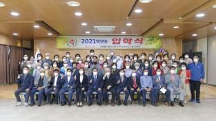 끝이 없는 배움의 장, 포천시 소흘노인대학 입학식 개최