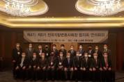 의정부 사회복지의 대변인,  전국지방변호사회 수장되다