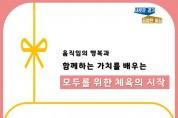 경기미래교육 파주캠퍼스,  도 장애인체육회 '생활체육교실 지원사업' 대상 기관 선정