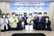 고양시, '컨소시엄형 장애인 표준사업장' 설립