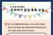 양주시, 한의약 접목한 비대면 건강프로그램'우리아기 감성 톡톡 교실'운영