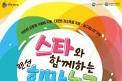 심장병어린이돕기 농구자선경기 개최