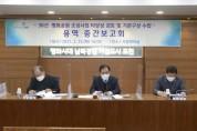 포천시, 38선 평화공원 조성사업 타당성 검토 및 기본구상 용역 중간보고회 개최