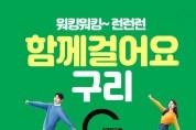 구리시, 공식 모바일 걷기 커뮤니티 '함께 걸어요! 구리' 플랫폼 본격 출범