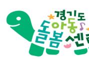 공휴일·방학에도 돌봄서비스 제공. '경기도 아동돌봄센터' 3곳 운영 시작.