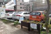양주시 양주2동, 상습 쓰레기 무단투기지역에 '폐목을 재활용한 양심 화분' 설치