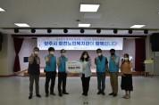 한국수자원공사 양주수도지사,   양주시 회천노인복지관에 후원금 전달