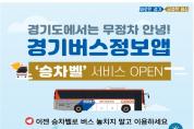 무정차 안녕! 3월부터 시내버스 전체 '경기버스 승차벨' 서비스 개시