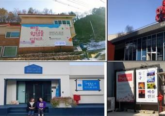 올해 10곳 지역 유휴공간에 '작은미술관' 조성 지원