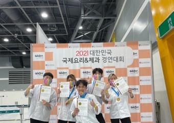 신한대학교, '2021 대한민국 국제요리&제과 경연대회'  금상, 은상 수상