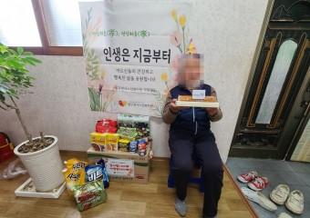 동두천시 노인복지관, '사랑해孝, 건강해孝' 어르신 효 잔치 진행