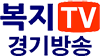 WBC복지TV경기방송 로고